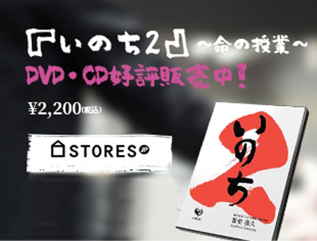 『いのち2』~命の授業~DVD・CD好評販売中!¥2,200(税込)