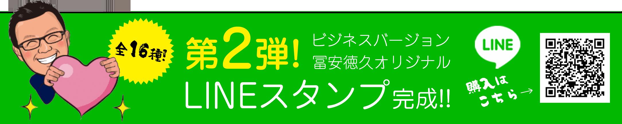 第2弾!ビジネスバージョン 冨安徳久オリジナルLINEスタンプ完成!! 全16種 ご購入はこちら