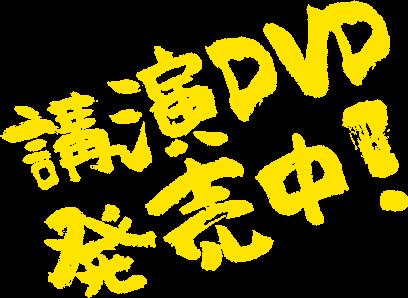 講演DVD発売中!