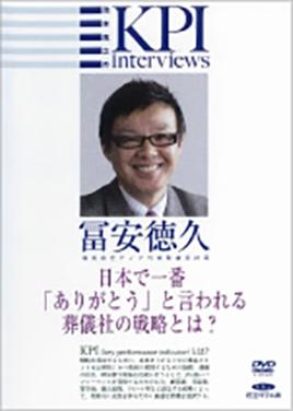 池本克之のKPI interviews