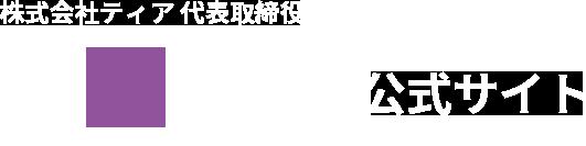 株式会社ティア 代表取締役 冨安徳久 公式サイト