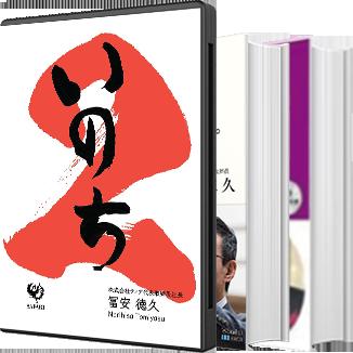 「いのち」〜命の授業〜DVD